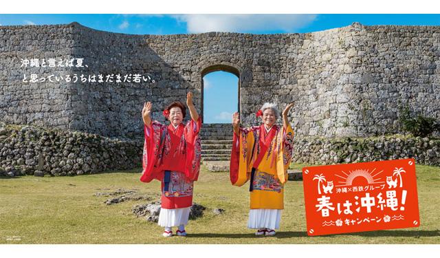 沖縄×西鉄グループが「春は沖縄!キャンペーン」実施へ