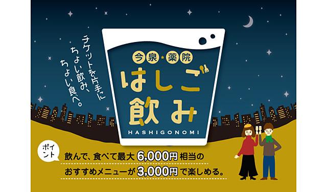 福岡ナッセ編集部が『今泉・薬院 はしご飲み』開催へ