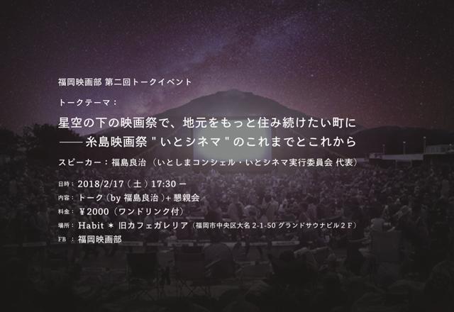 """星空の下の映画祭で、地元をもっと住み続けたい町に-糸島映画祭 """"いとシネマ""""のこれまでとこれから"""