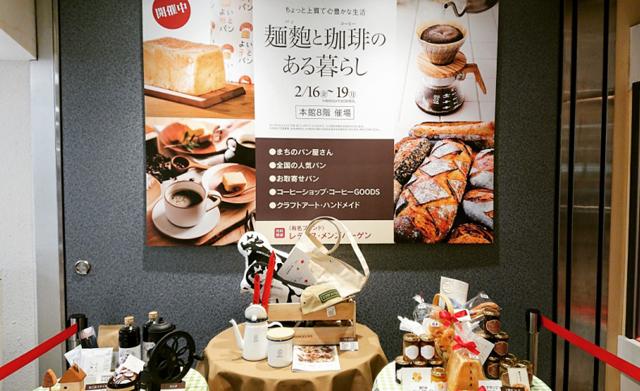 おいしいパンと珈琲が一堂に集まる「麵麭と珈琲のある暮らし」小倉井筒屋で開催