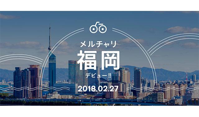 ファミマが福岡県内で「メルチャリ」のサービス提供を開始