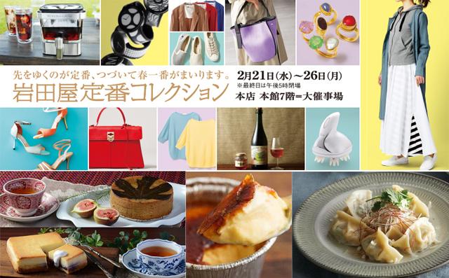 岩田屋の人気イベント「岩田屋定番コレクション」2月21日~26日
