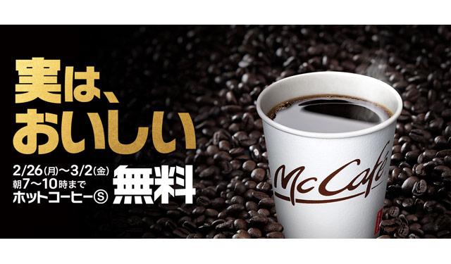 マックが5日間限定で「プレミアムローストコーヒー(ホット)」Sサイズを無料提供