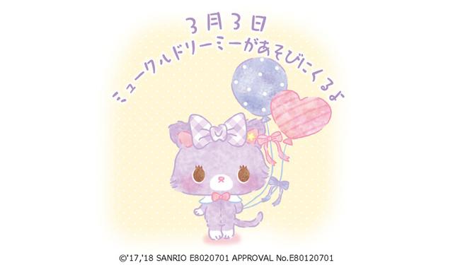 イオンモール筑紫野にサンリオ新キャラクター「ミュークルドリーミー」のみゅーちゃんが登場!