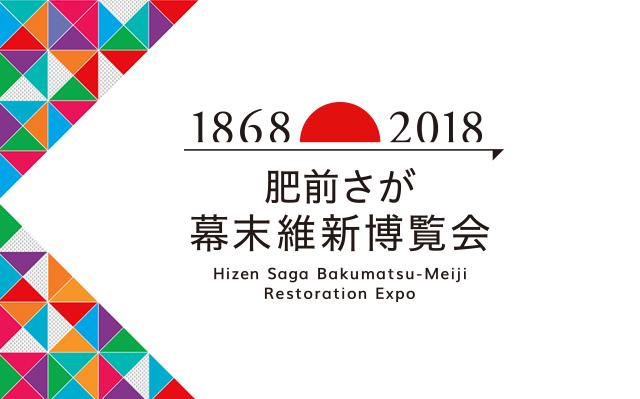 明治維新150年を記念して佐賀県内各地で「肥前さが幕末維新博覧会」開催