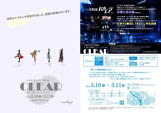 一寸先はパルプンテ 卒業公演『CLEAR』3月10日~11日(ぽんプラザホール)