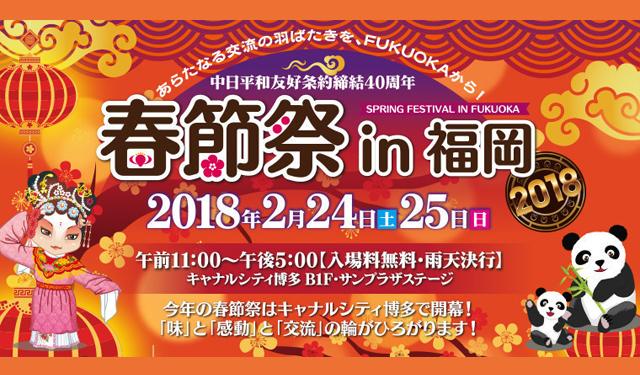 キャナルシティ博多で「春節祭 in 福岡」2月24日~25日開催