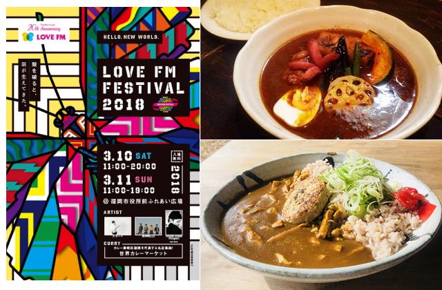 「LOVE FM FESTIVAL 2018」3月10日~11日開催