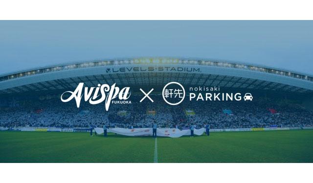 軒先パーキングが「アビスパ福岡」ホームスタジアム駐車場予約、本格導入へ
