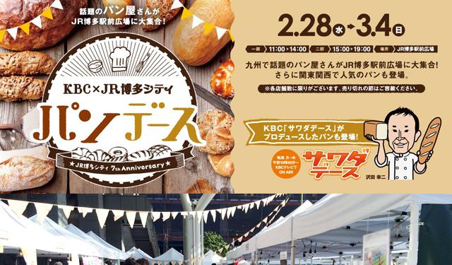 JR博多シティ×KBC×九州ウォーカータイアップイベント「パンデース」開催へ