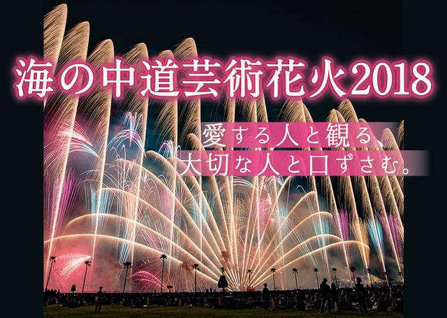 「海の中道芸術花火2018」全国で大人気の 『芸術花火』シリーズが 福岡に今年も登場!