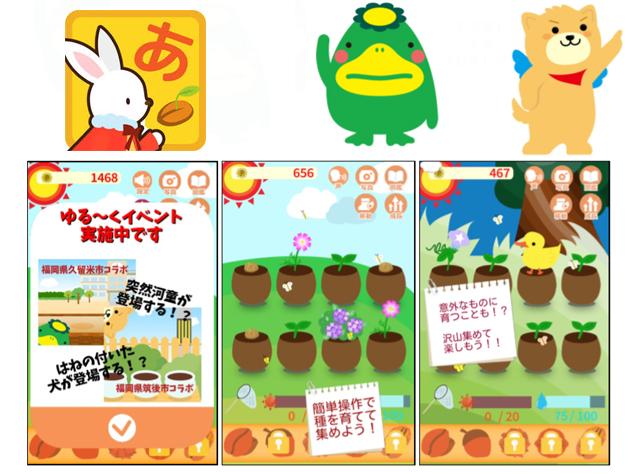 育成ゲームアプリ『ひらがなの種』「くるっぱ」+「はね丸」コラボイベント開催