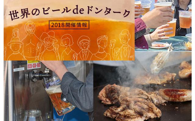 ベイサイドで「世界のビールdeドンターク2018」開催
