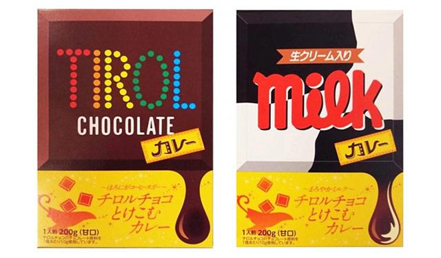 福岡県田川市が発祥の「チロルチョコ」がカレーに!