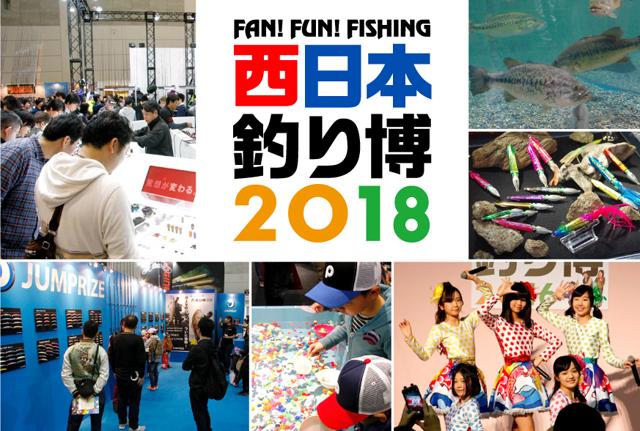 西日本総合展示場「西日本釣り博2018」3月17日~18日