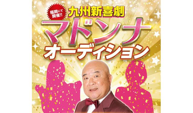 福岡よしもとが九州新喜劇「マドンナオーディション」開催へ