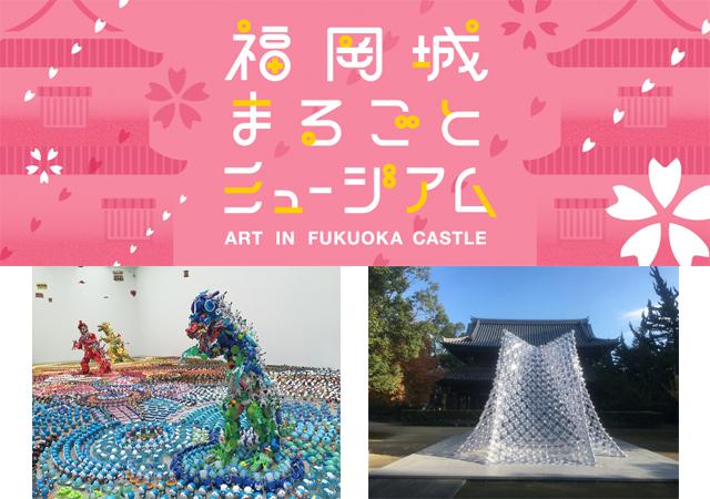 「福岡城まるごとミュージアム」3月30日~4月8日開催