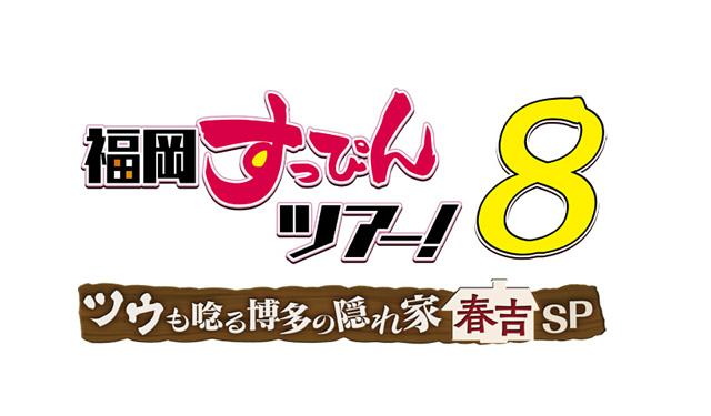 FBS福岡放送が大人気シリーズ「福岡すっぴんツアー」第8弾放送