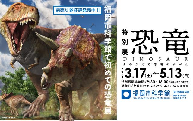 福岡市科学館で初めての「恐竜展」開催へ!骨格標本、復元模型、ロボットで科学的に恐竜を体験