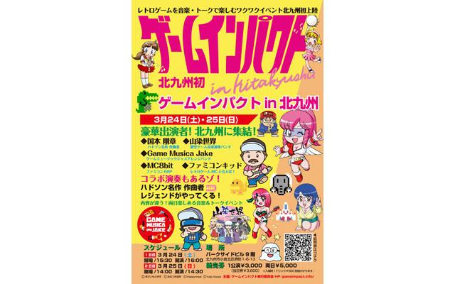 北九州市で「ゲームインパクトサミット」開催へ
