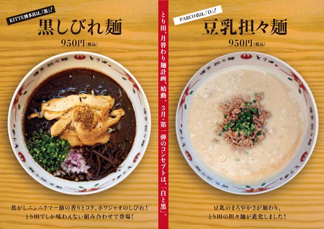 博多水炊き『とり田』の担々麺専門店が、月替り麺を2店舗同時スタート!今回のテーマは「白と黒」