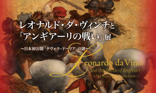 レオナルド・ダ・ヴィンチと「アンギアーリの戦い」展~日本初公開「タヴォラ・ドーリア」の謎~