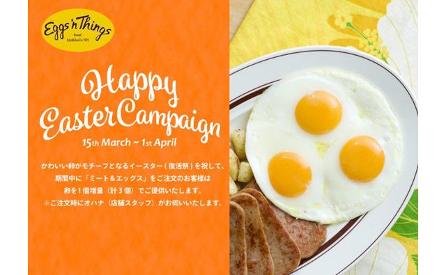 エッグスンシングスがイースターを祝して「ミート&エッグス」注文時に卵1個増量へ
