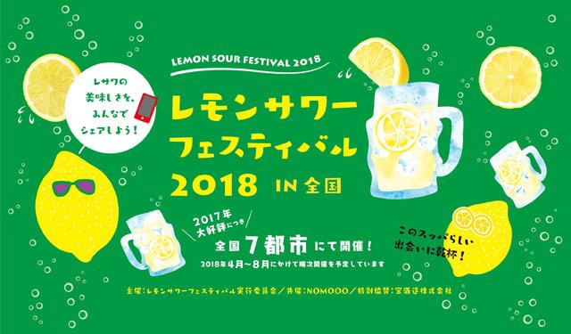 キャナルで今夏『レモンサワーフェスティバル』開催決定!
