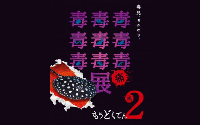福岡パルコ「毒毒毒毒毒毒毒毒毒展・痛 (もうどく展2)」4月20日~5月21日開催