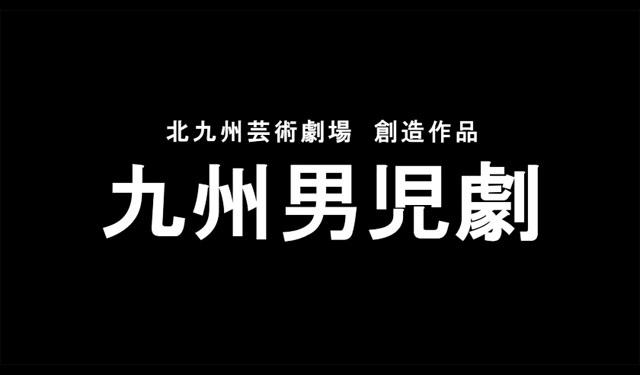 北九州芸術劇場が新たな演劇創作企画で出演者募集