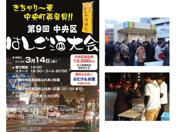 八幡中央区商店街「第9回 中央区はしご酒大会」3月14日開催