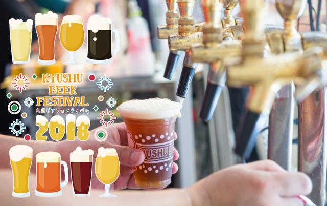 天神中央公園でクラフトビールの祭典「九州ビアフェスティバル」開催へ!