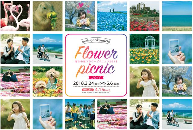 「海の中道フラワーピクニック2018」3月24日~5月6日開催