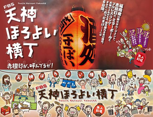 「FBS 天神ほろよい横丁 赤提灯が、呼んでるゼ!」福岡市役所前広場で開催!