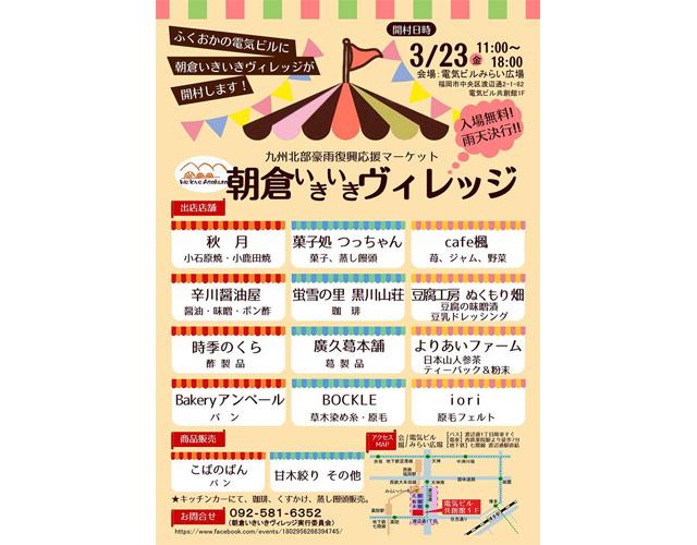 「朝倉いきいきヴィレッジ」九州北部豪雨復興応援マーケット開催!