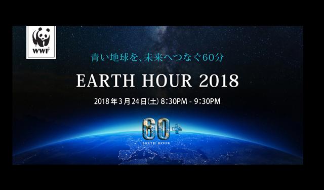 福岡タワーが「EARTH HOUR 2018」に参加「塔体照明、イルミネーションを消灯」