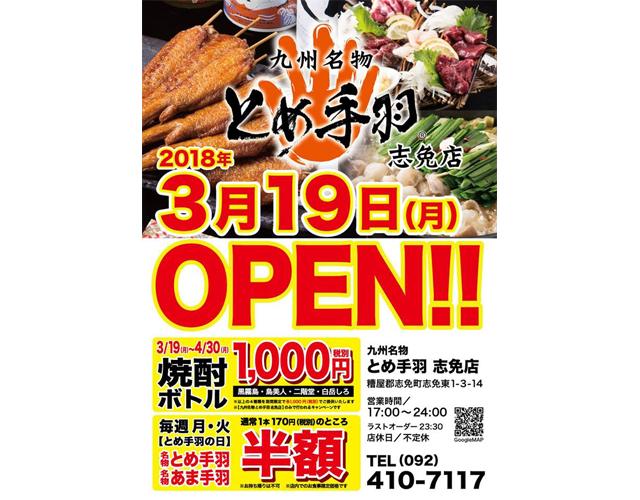 手羽唐で話題の店「とめ手羽」が志免町にオープン