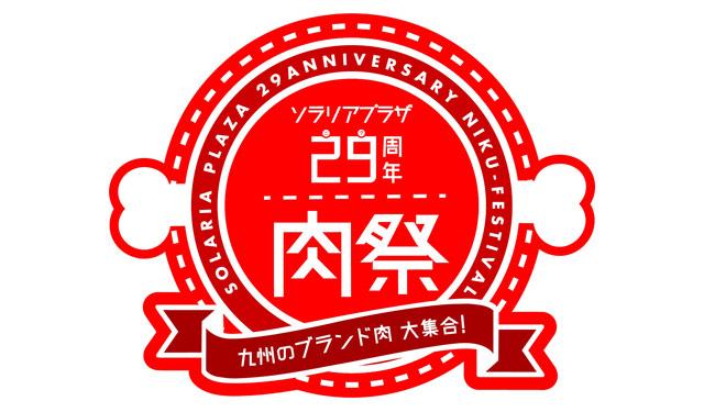 ソラリアプラザ『肉祭 九州のブランド肉 大集合!』開催決定!
