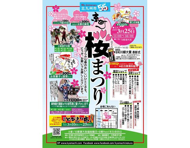 京町銀天街・常盤橋京町広場「京町桜まつり」3月25日開催