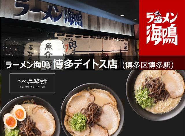 博多デイトス2F「ラーメン海鳴」+「らーめん二男坊」同時オープン!