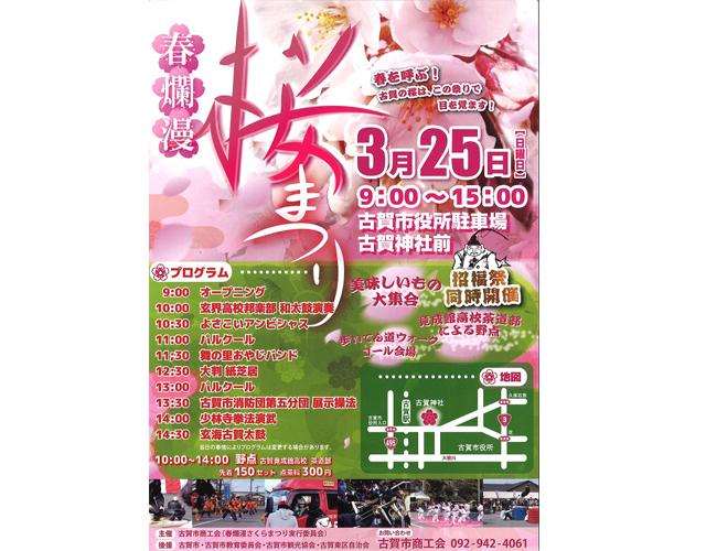 古賀市「春爛漫さくらまつり」3月25日開催