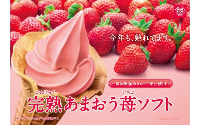 ミニストップから『完熟あまおう苺ソフト』発売開始