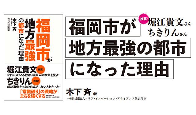 書籍『福岡市が地方最強の都市になった理由』発売中