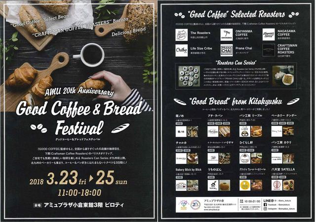 アミュプラザ小倉「グッドコーヒー&ブレッドフェスティバル」