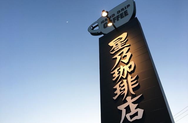 「星乃珈琲店 キャナルシティ博多店」オープン 福岡県内13店舗目