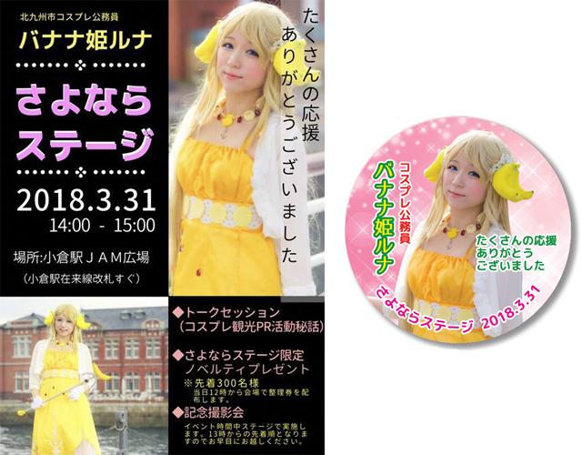 北九州市のコスプレ公務員「バナナ姫ルナ」が引退へ さよならステージを開催