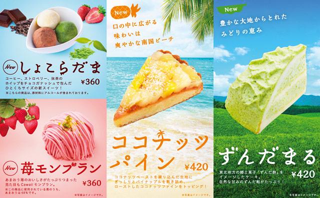 コメダ珈琲店から「春夏の新作ケーキ」期間限定販売へ