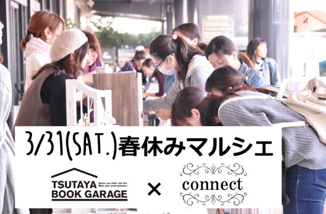 志免町で「TSUTAYA春休みマルシェ×connect」3月31日開催