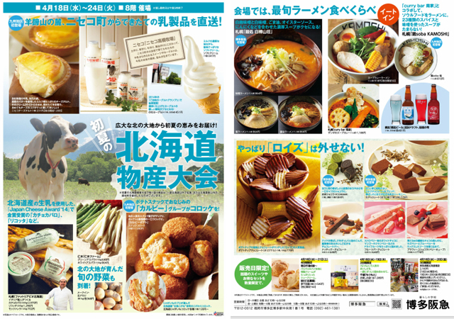 博多阪急「初夏の北海道物産大会」4月18日~4月24日開催