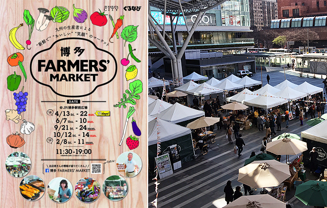 JR博多駅前広場「博多ファーマーズマーケット」6月7日~10日開催